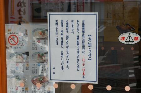 金比羅製麺130125-07