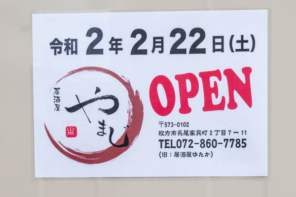 やまじ-2002104