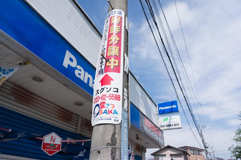 野村工務店-203