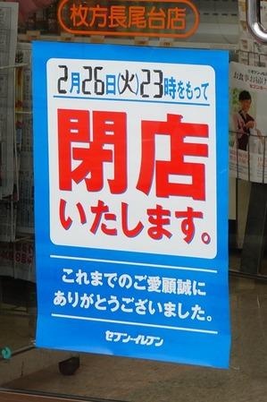 セブンイレブン枚方長尾台130224-08