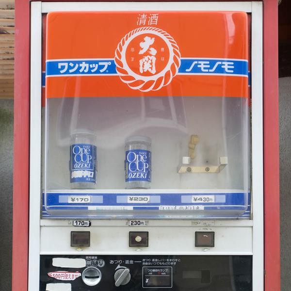 ワンカップ大関-1808096