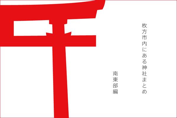 神社まとめ表紙2