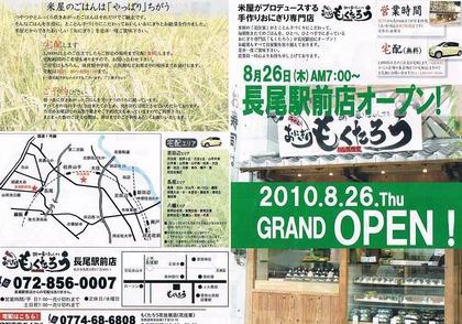 20100826moku2