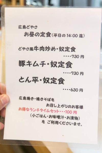 広島どやさ-1804045