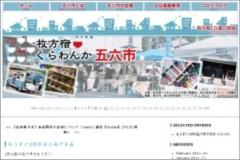 20110212goroku2