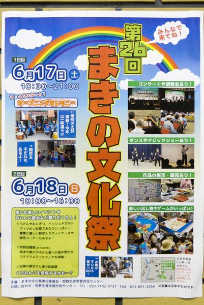 まきの文化祭-1706171