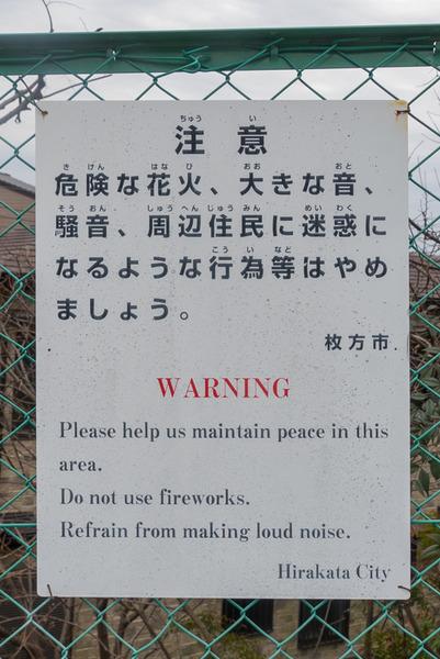 岡東公園-20022517