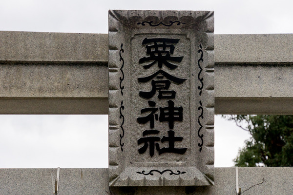 粟倉神社-15121902