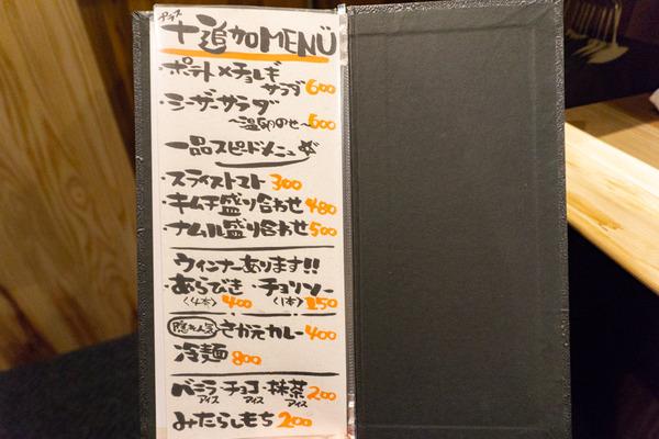 ◎20180625_飲み屋取材_寿司昌_炭火焼肉さか元-188