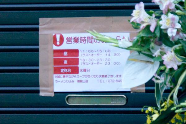 ひふみ-1701191