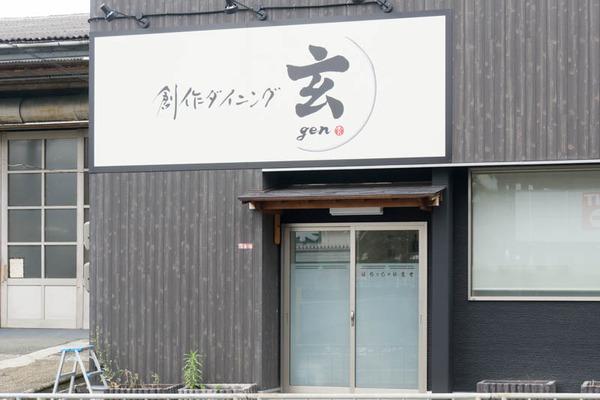 麺麓-1606133