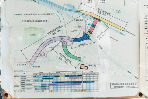 橋本新道路-14091526