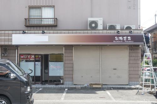 ふなはしやっきょく-1407164