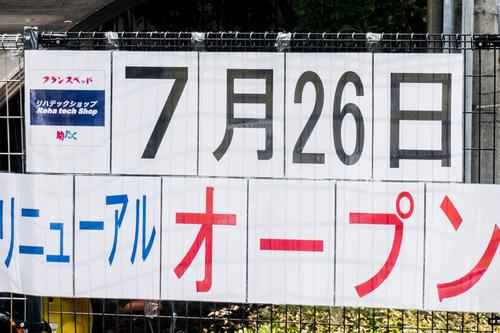 すけたく-1407289