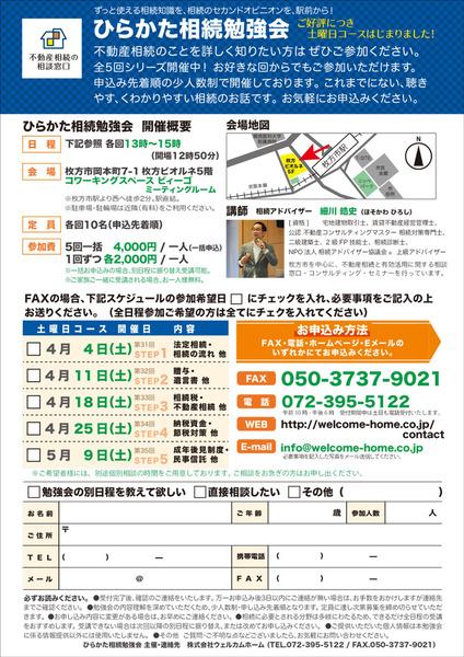 20200404-0509ひらかた相続勉強会チラシ-21