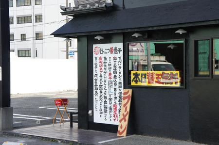 石田てっぺい20120822155942