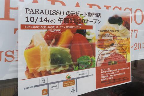 パラディッソ-15101407