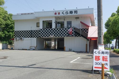 くら寿司-15052001