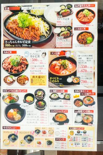 韓丼2-1412228