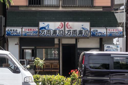 万両寿司-1406025