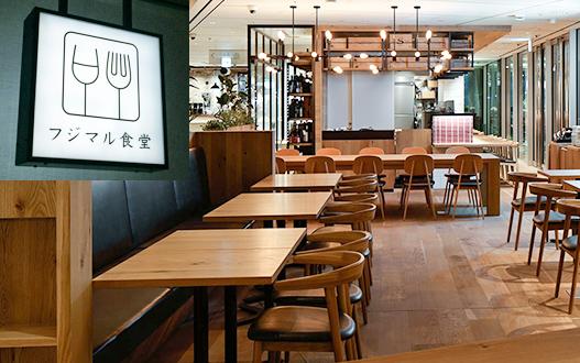 フジマル食堂_店舗イメージ