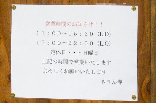 きりん寺2-15092401