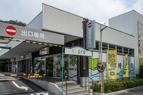 野村呼文堂-1408263