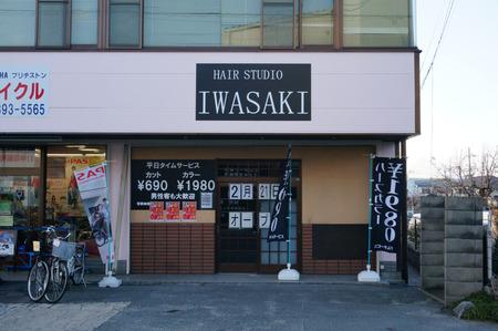 IWASAKI130216-02