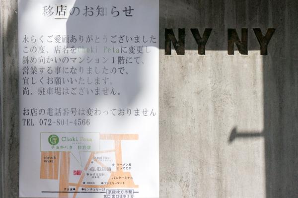 20170919枚方市駅エニタイムフィットネス-2