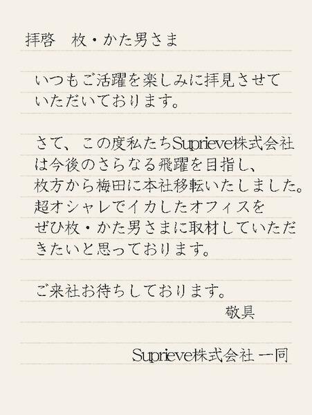 Suprieve株式会社手紙