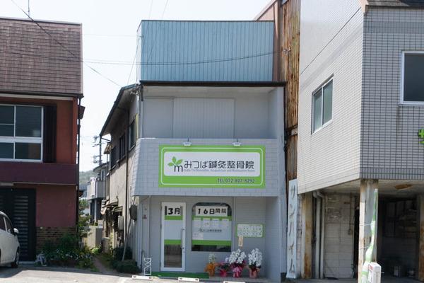 みつば-2004091