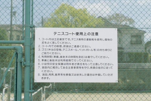 テニス-15041716