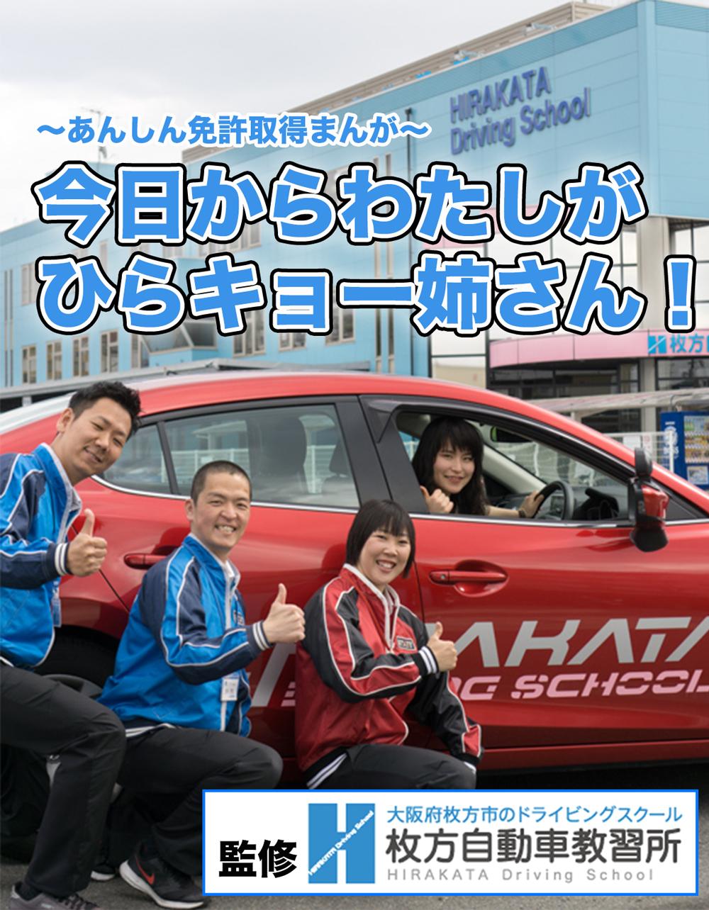 枚方自動車教習所-top