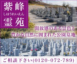 紫峰霊苑バナー(大)002