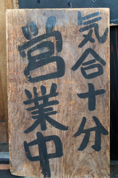 弁慶 東香里本店 寿司-30