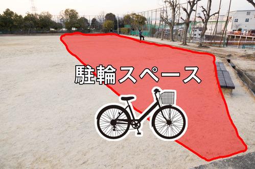 公園駐輪場1
