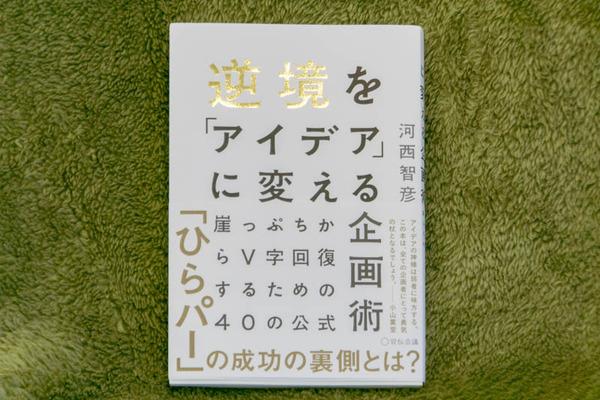 ひらパー-1710121