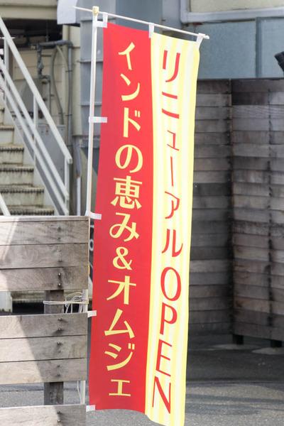 オムジェ-1703027