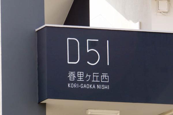 D51-1801297