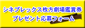 劇場鑑賞券バナー