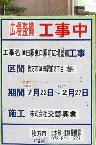 津田駅前-1411123