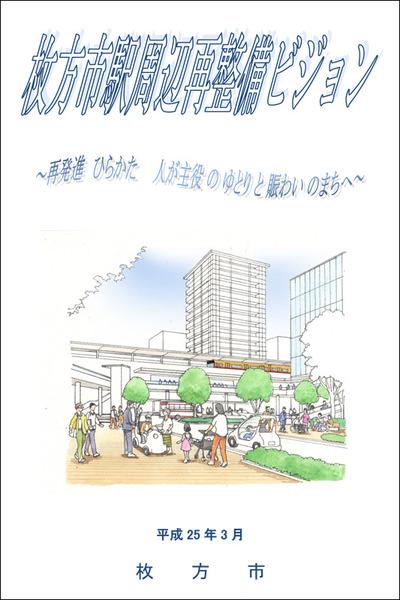 枚方市駅周辺再整備ビジョン