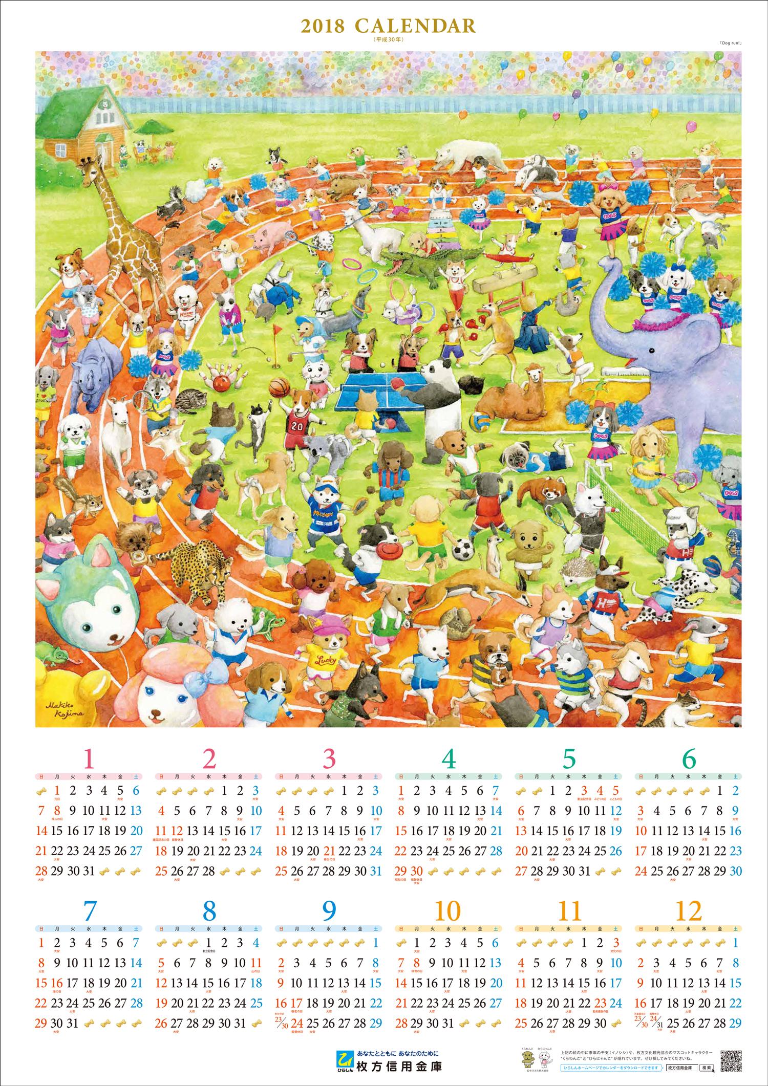 2018ひらしんカレンダー