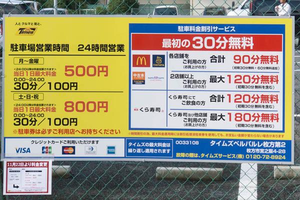 くら寿司枚方宮之阪-1611222