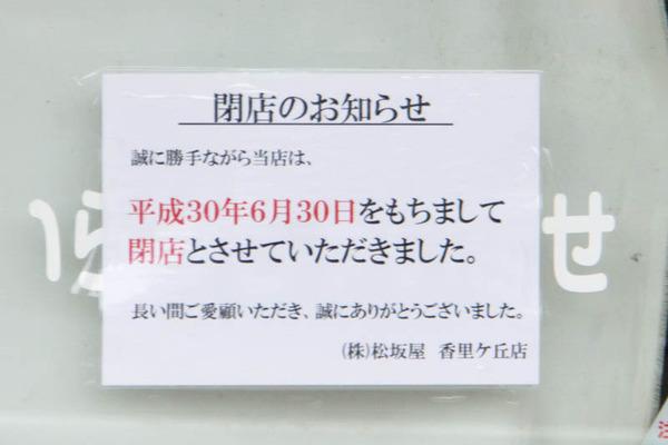 肉の松坂屋-1807071