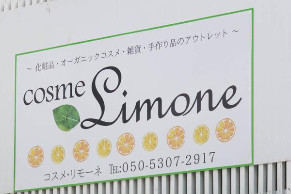 リモーネ-1605246