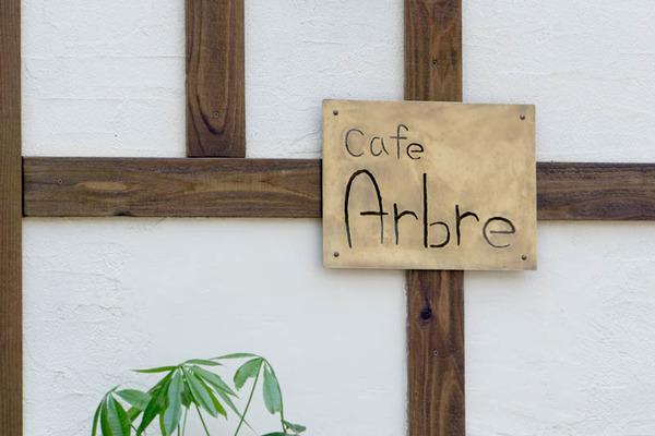 アルブル-1705308