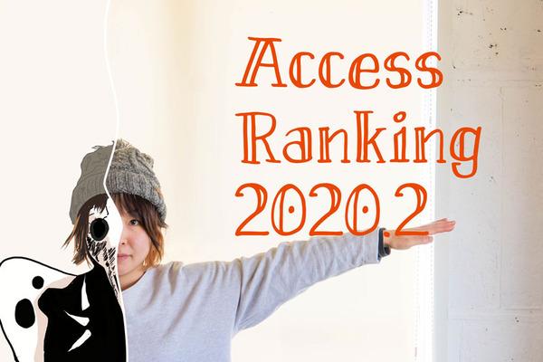 アクセスランキング2020