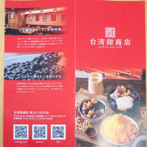 台湾-1811091-2