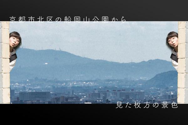 船岡山表紙-1810011